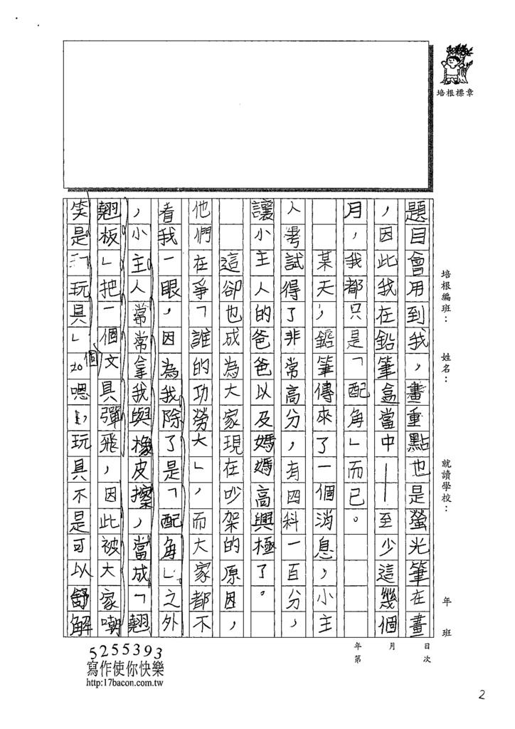 109TMW204薛力豪 (2).tif