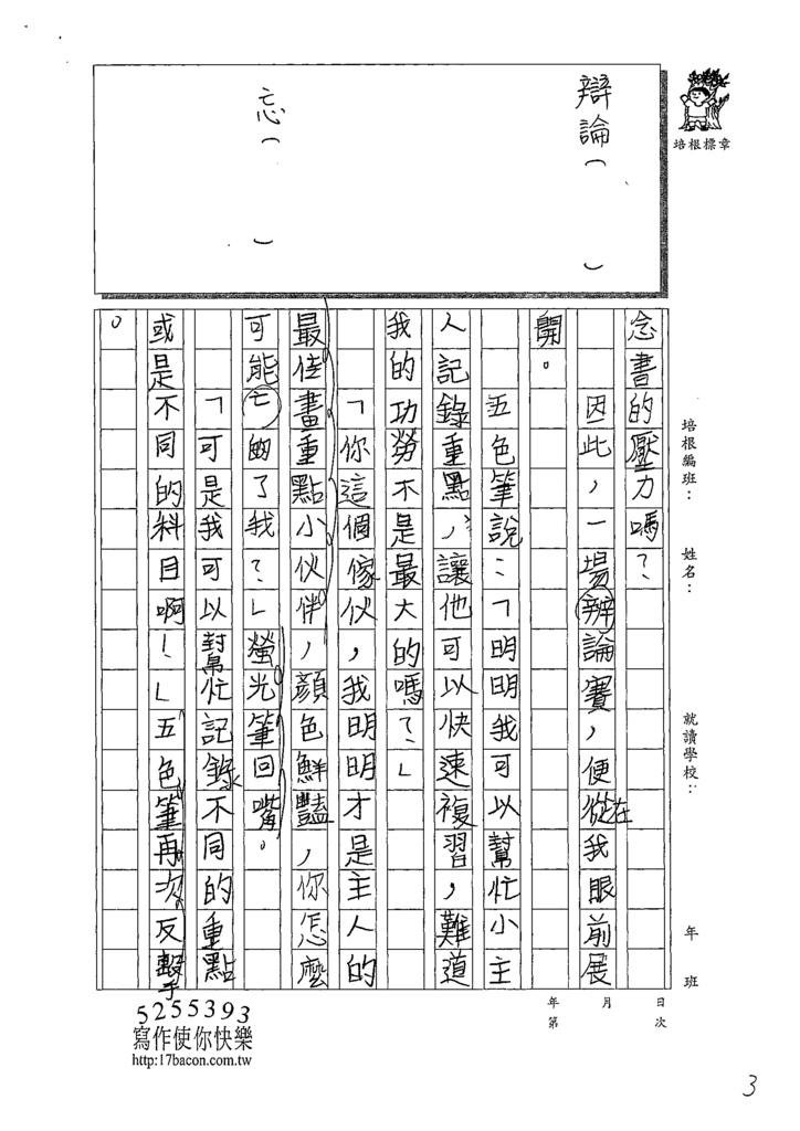 109TMW204薛力豪 (3).tif