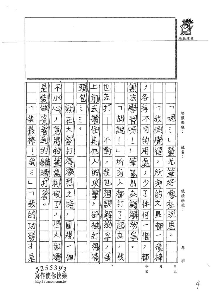 109TMW204薛力豪 (4).tif