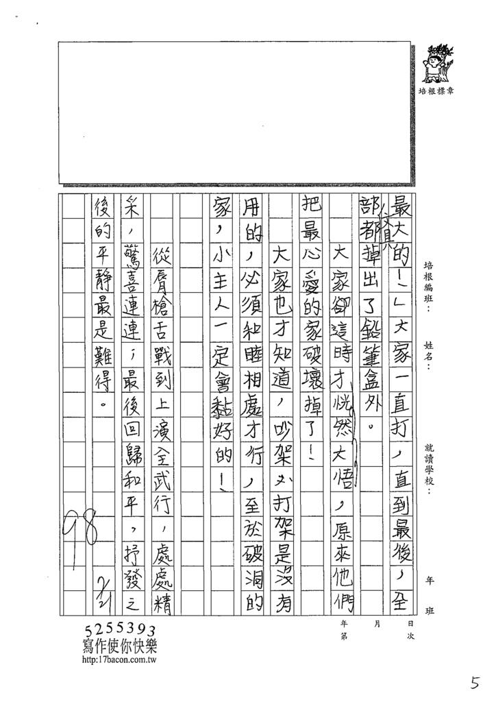 109TMW204薛力豪 (5).tif