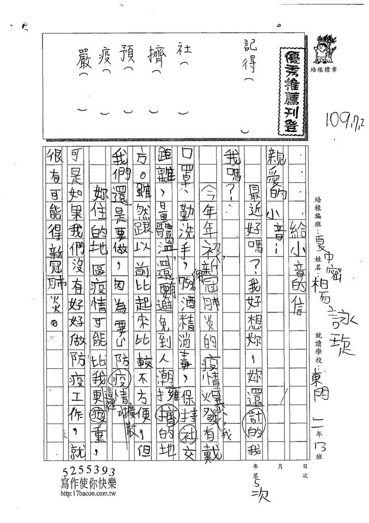 109TMW205楊詠琁 (1).tif