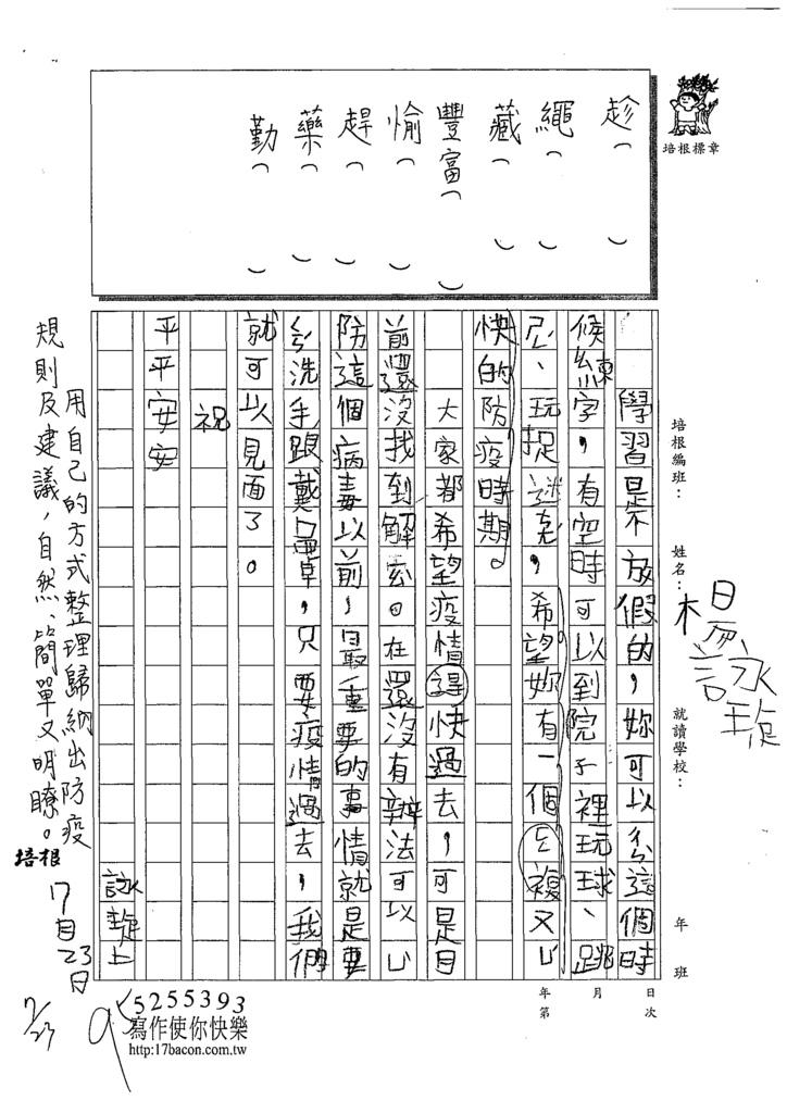 109TMW205楊詠琁 (2).tif