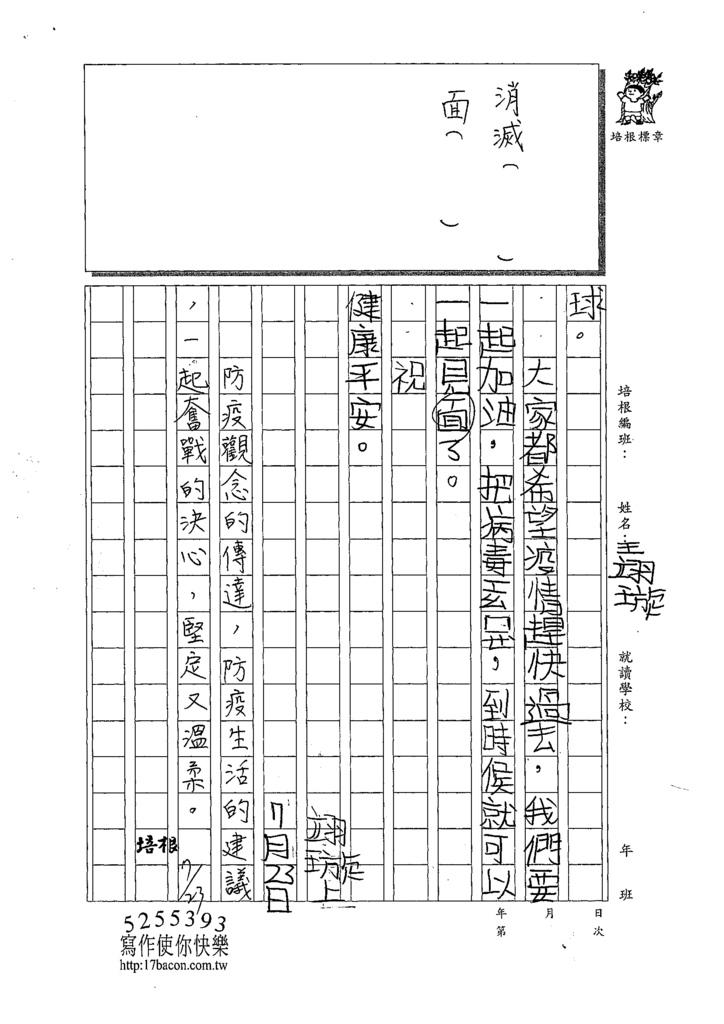 109TMW205王翊璇 (2).tif