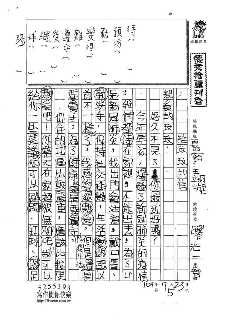 109TMW205王翊璇 (1).tif