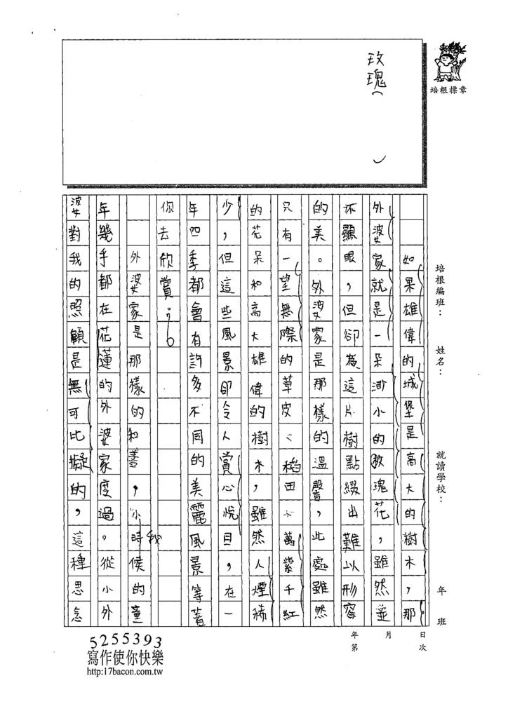 109W6103陳均翰 (3).tif