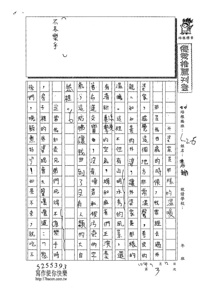 109W6103陳均翰 (1).tif
