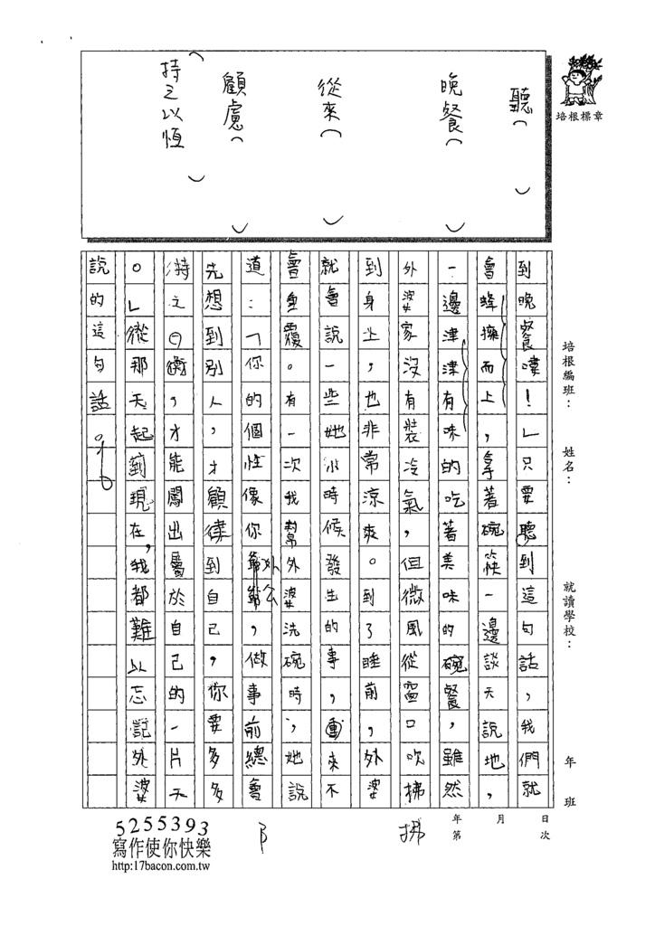 109W6103陳均翰 (2).tif