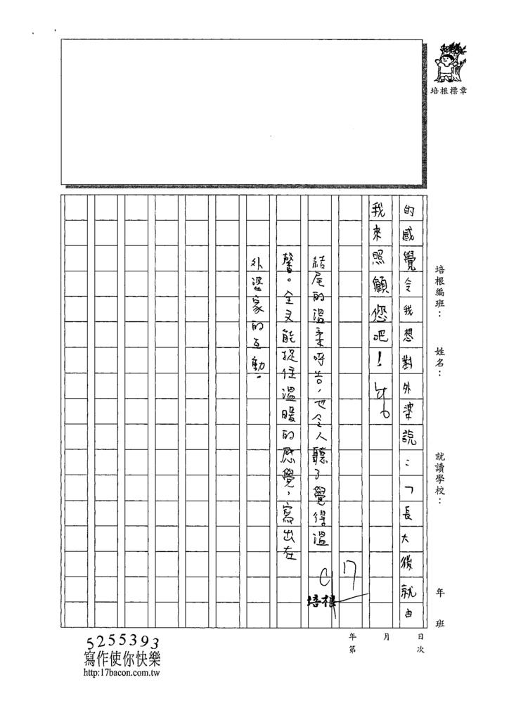 109W6103陳均翰 (4).tif
