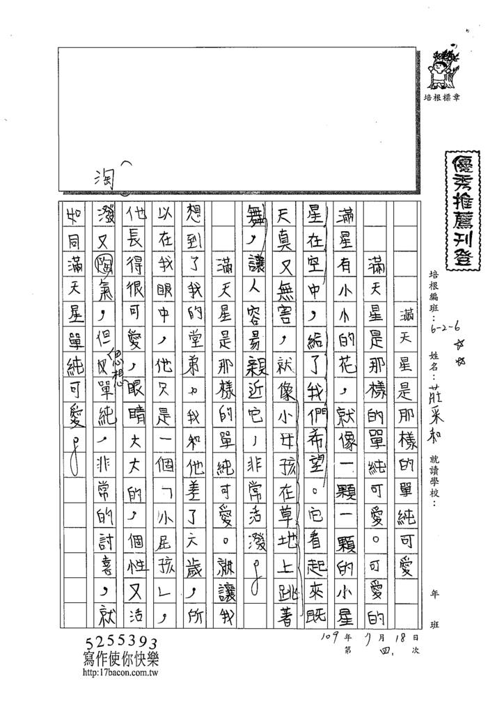 109W6104莊采和 (1).tif