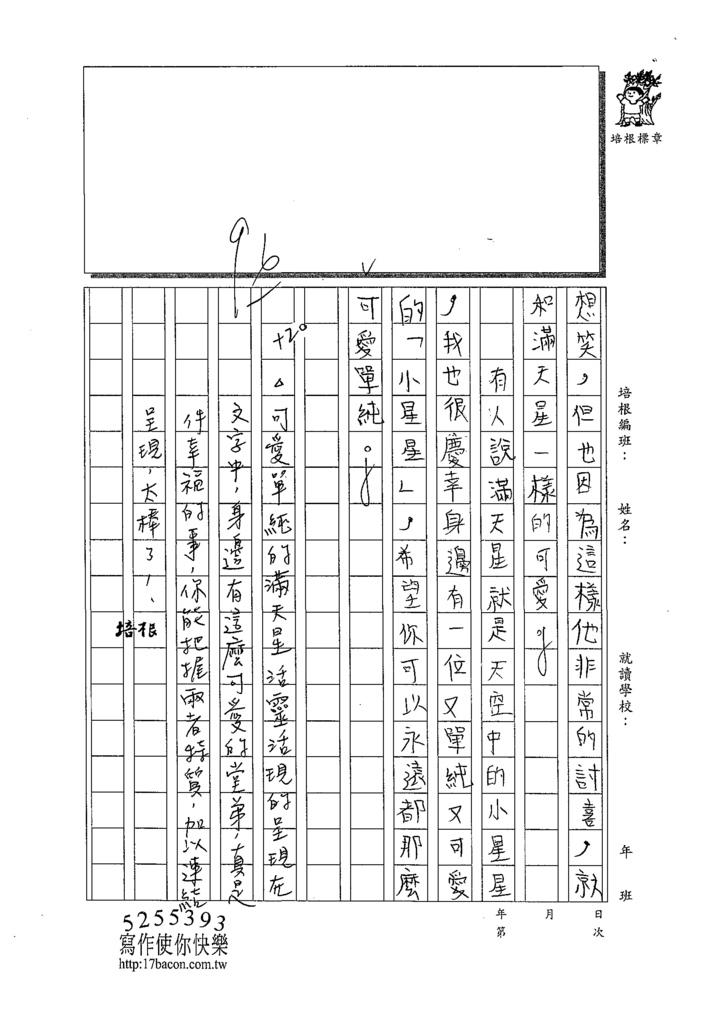 109W6104莊采和 (3).tif