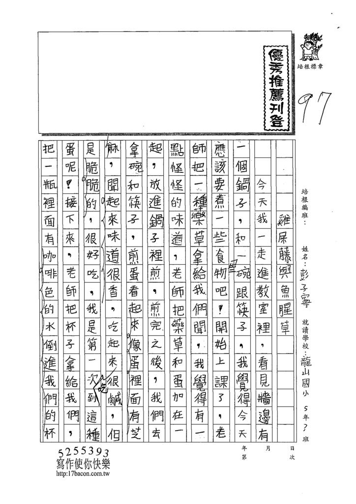 109SEW07彭子寧 (1).tif