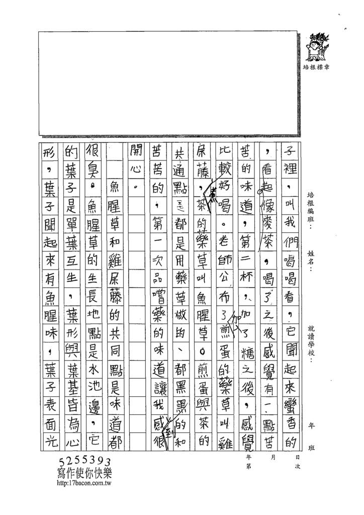 109SEW07彭子寧 (2).tif