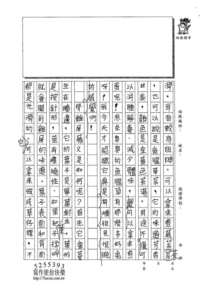 109SEW07彭子寧 (3).tif