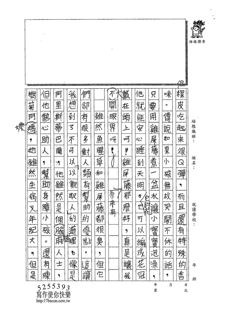 109SEW07彭子寧 (4).tif
