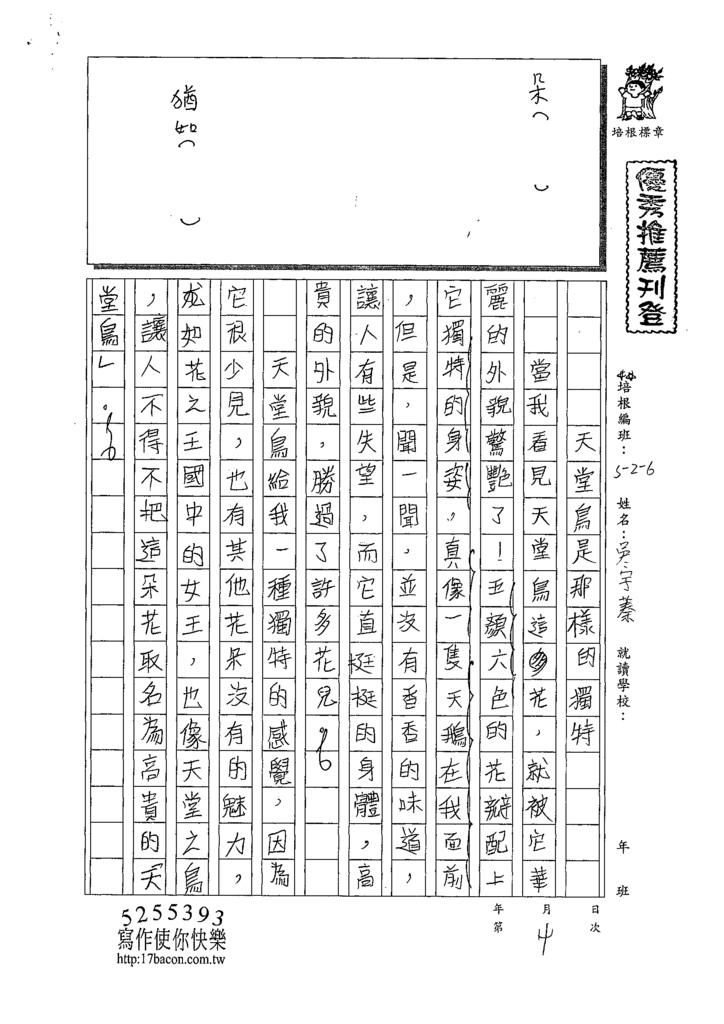 109W6104吳宇蓁 (1).tif