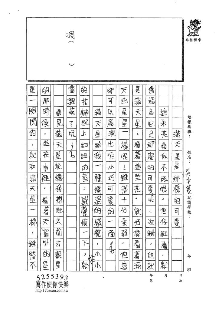 109W6104吳宇蓁 (3).tif