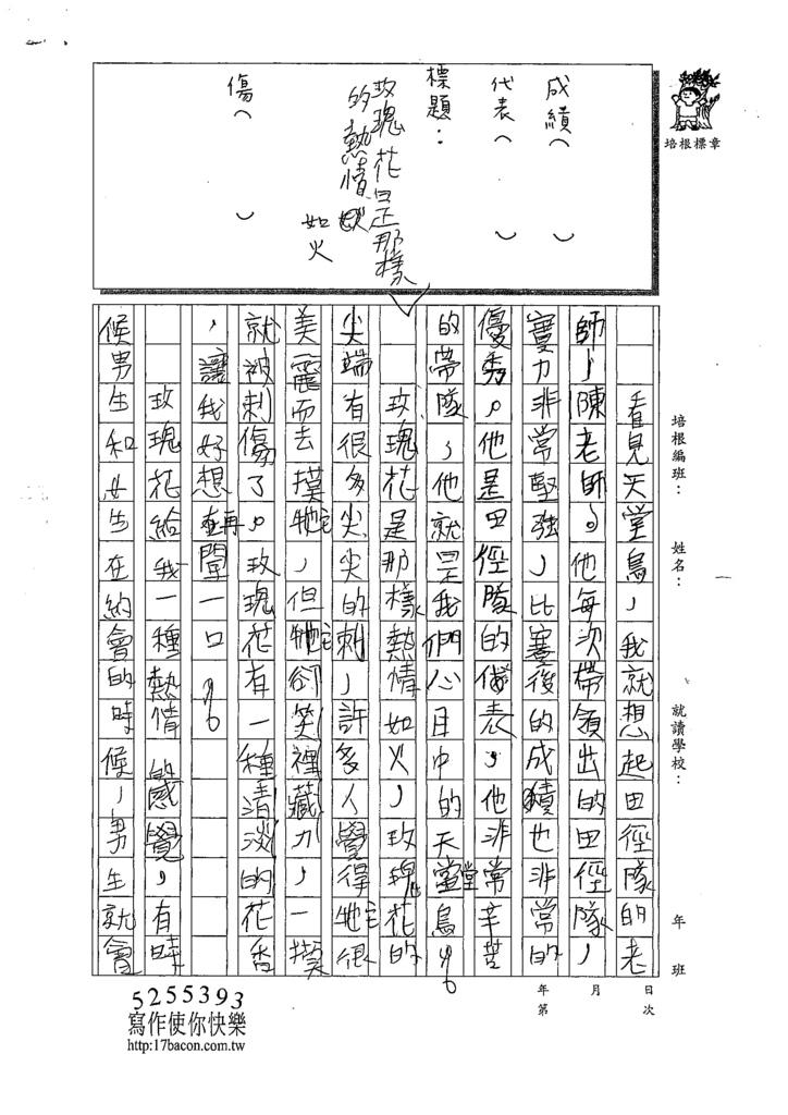 109W6104黃奕硯 (2).tif
