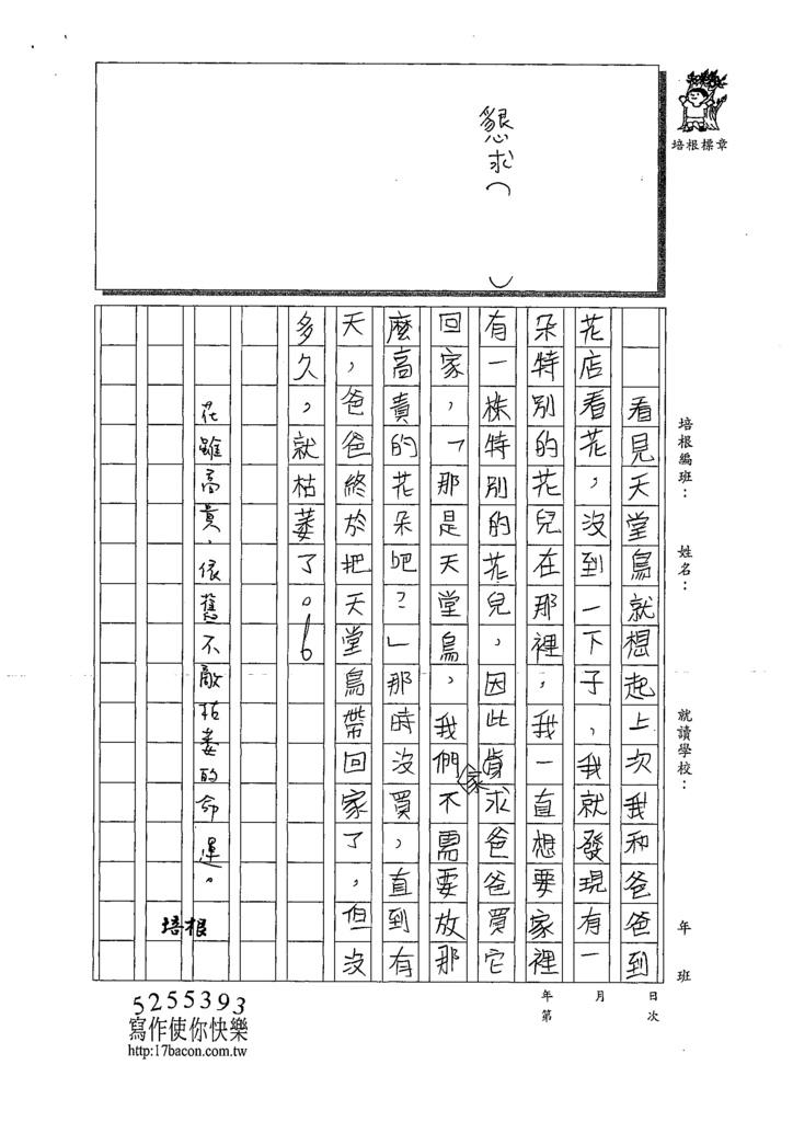 109W6104吳宇蓁 (2).tif