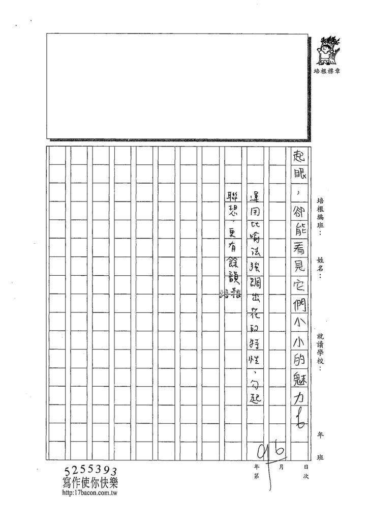 109W6104吳宇蓁 (4).tif