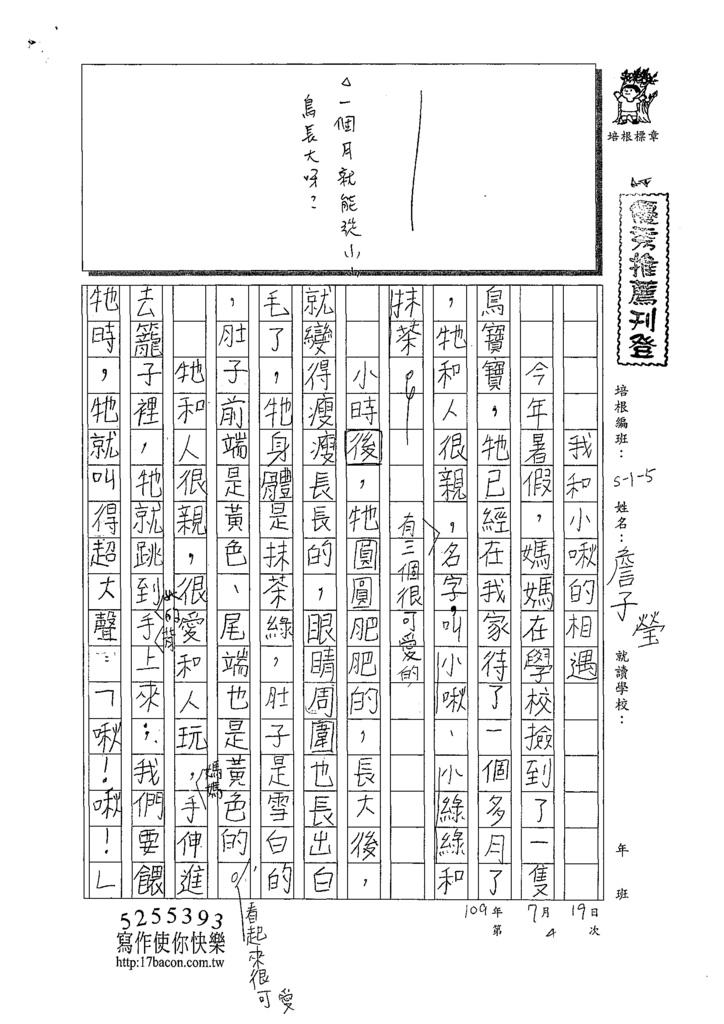 109W5104詹子瑩 (1).tif