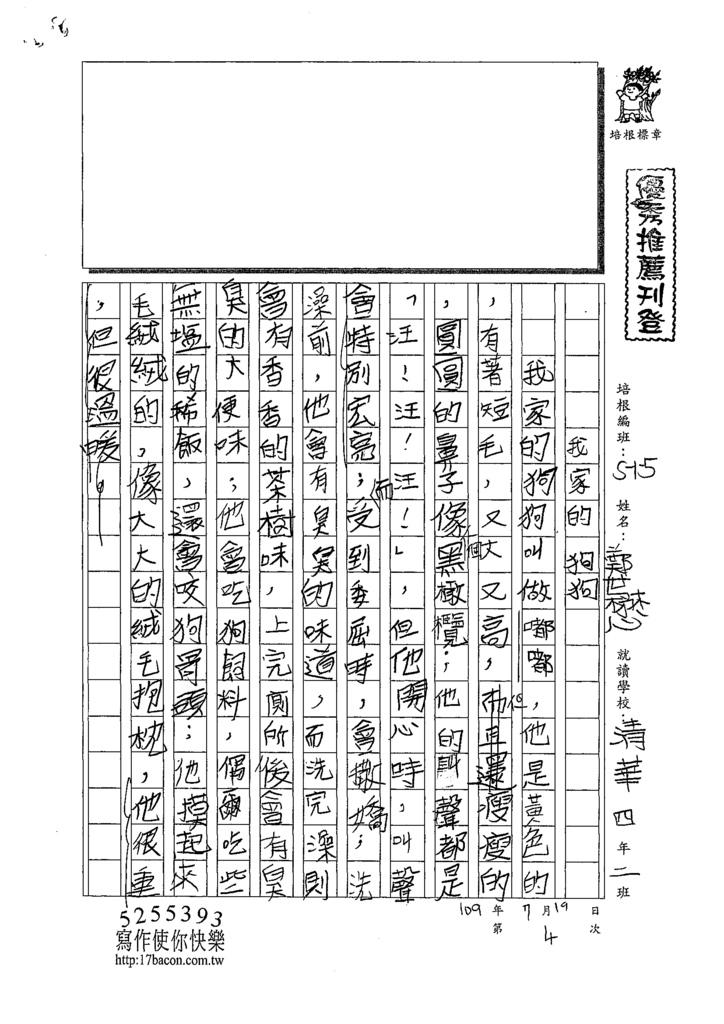 109W5104鄭世懋 (1).tif