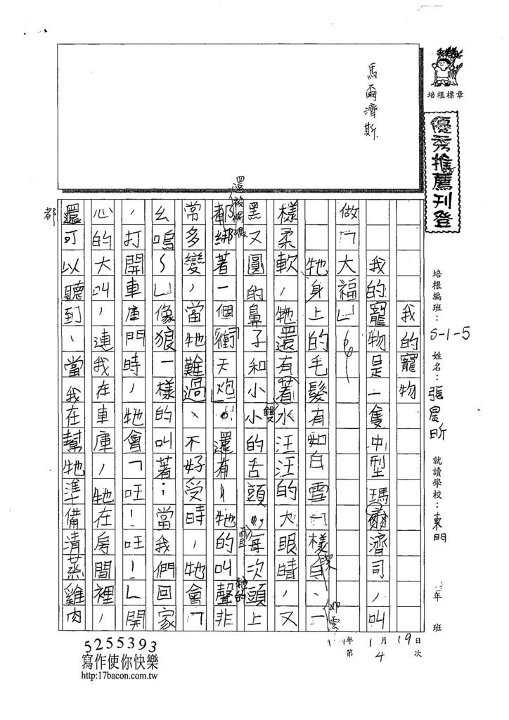 109W5104張晨昕 (1).tif