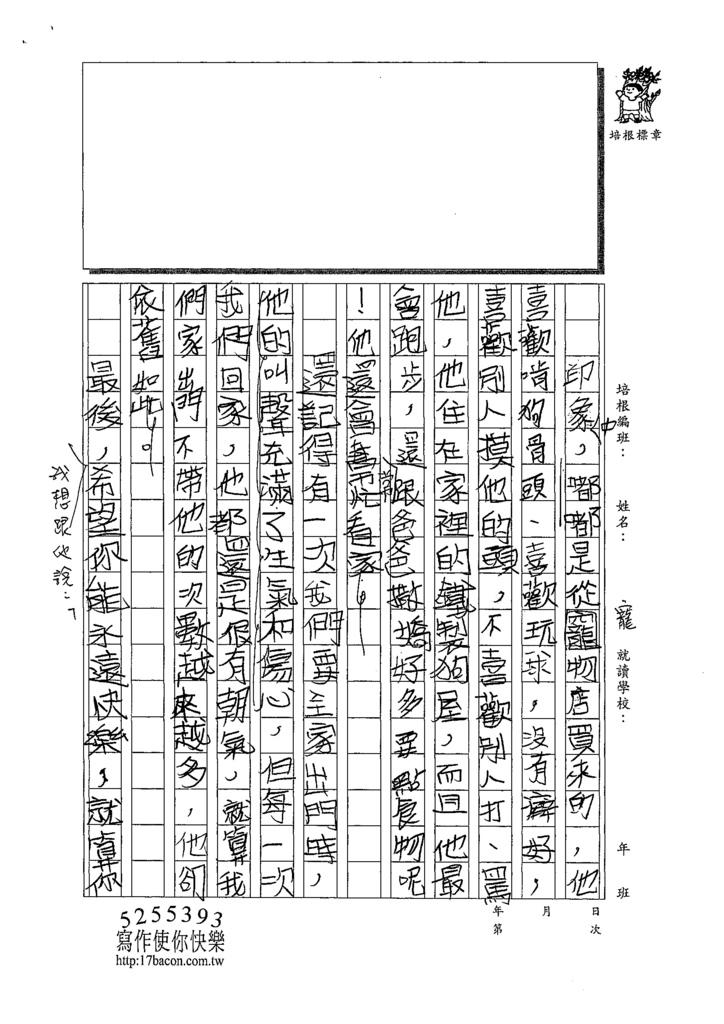 109W5104鄭世懋 (2).tif