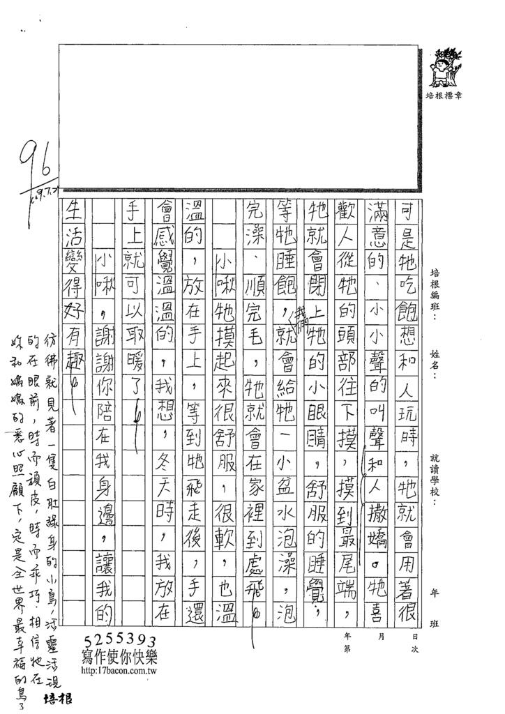 109W5104詹子瑩 (2).tif