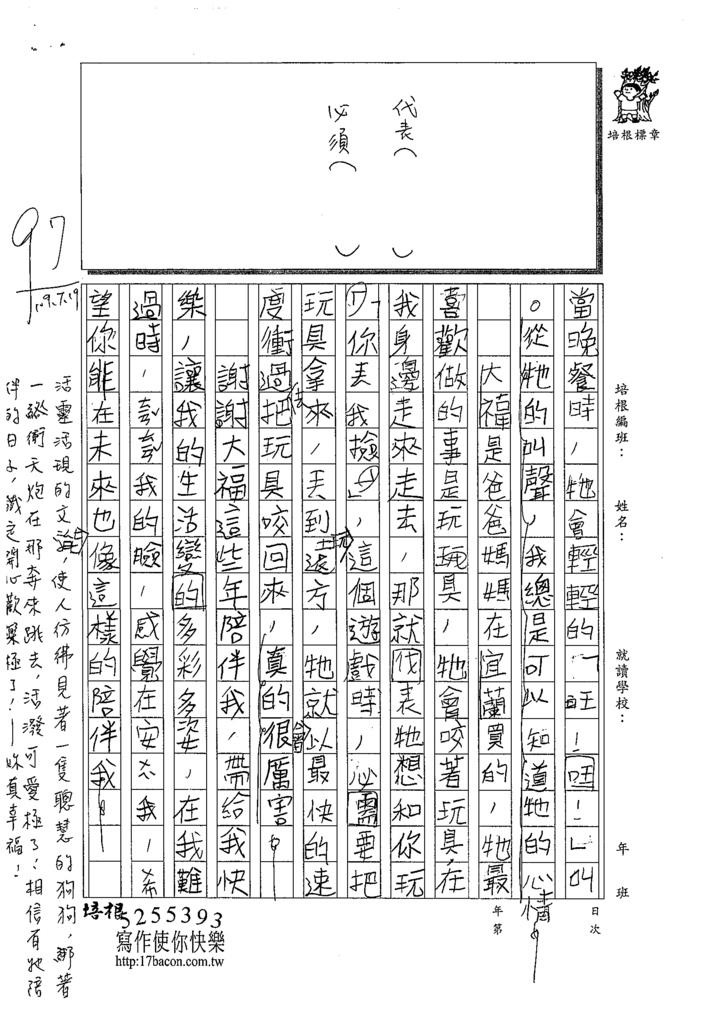 109W5104張晨昕 (2).tif
