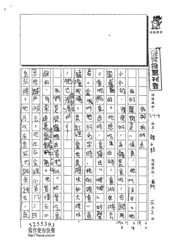 109W5104韓子程 (1).tif