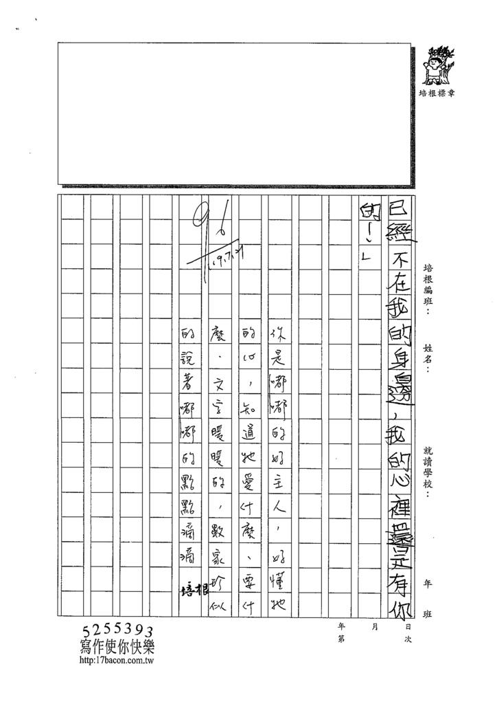 109W5104鄭世懋 (3).tif