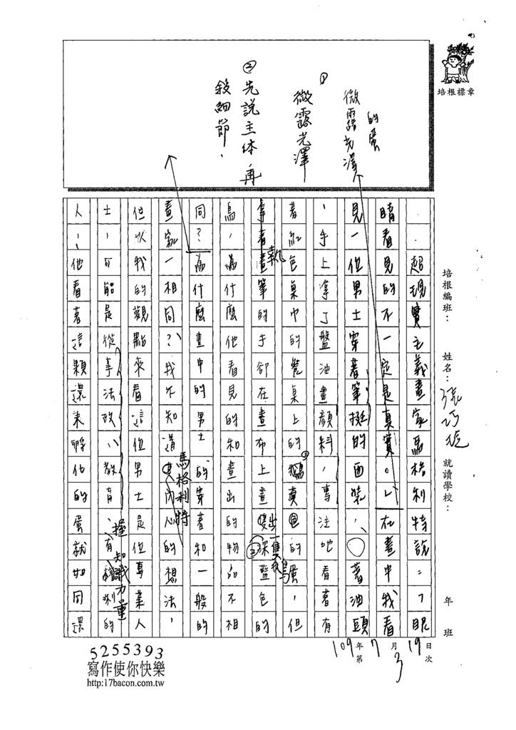 109WH103張巧玲 (2).tif
