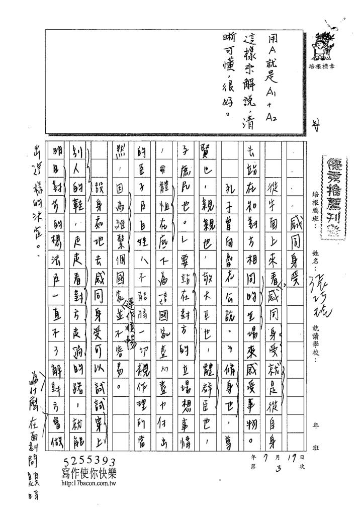 109WH103張巧玲 (1).tif