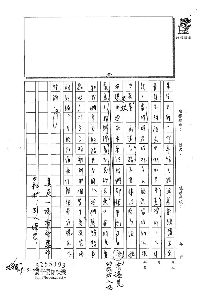 109WH103張巧玲 (3).tif