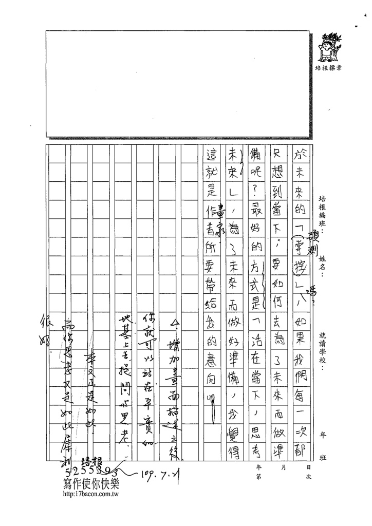 109WH103陳聖崴 (2).tif