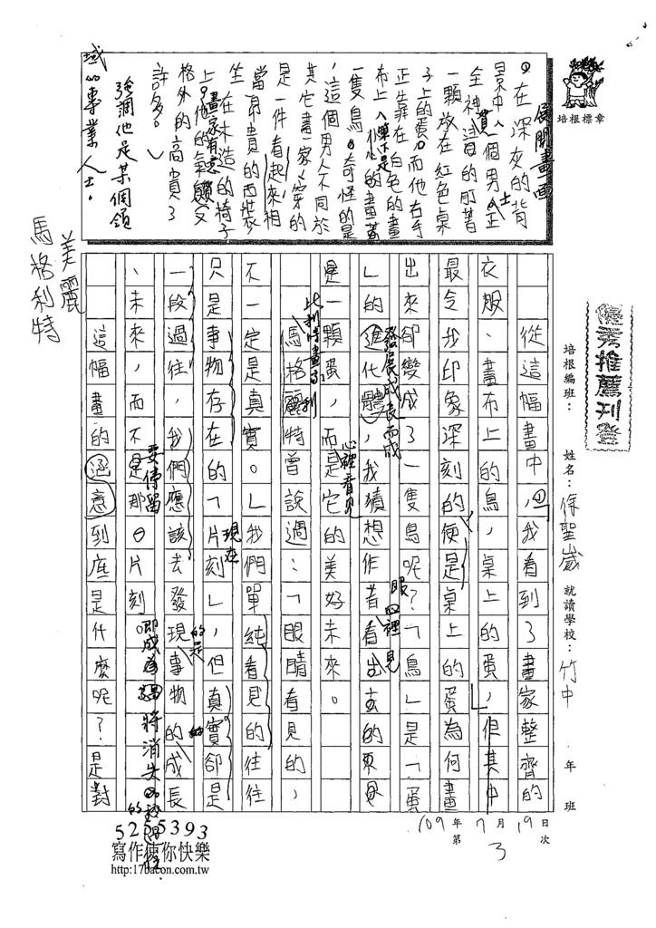 109WH103陳聖崴 (3).tif