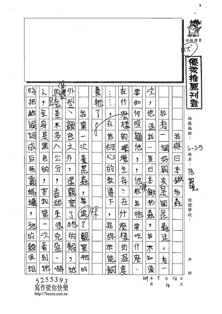 109W5104范鈞硯 (1).tif