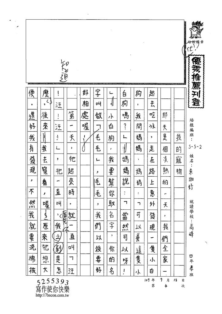 109W5104朱珈妤 (1).tif