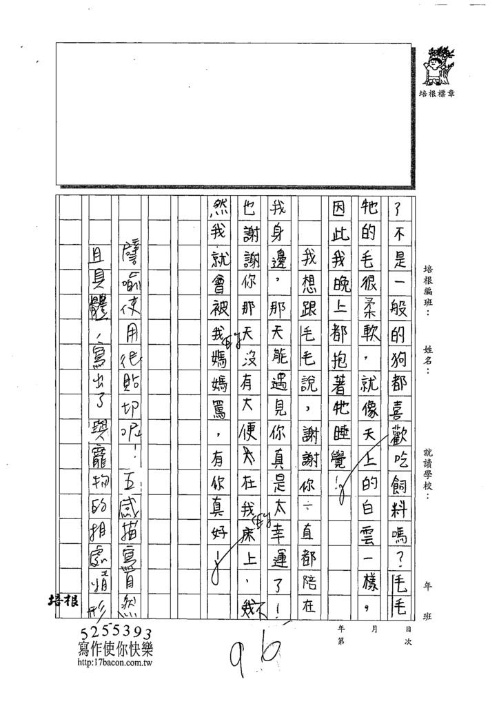 109W5104朱珈妤 (3).tif