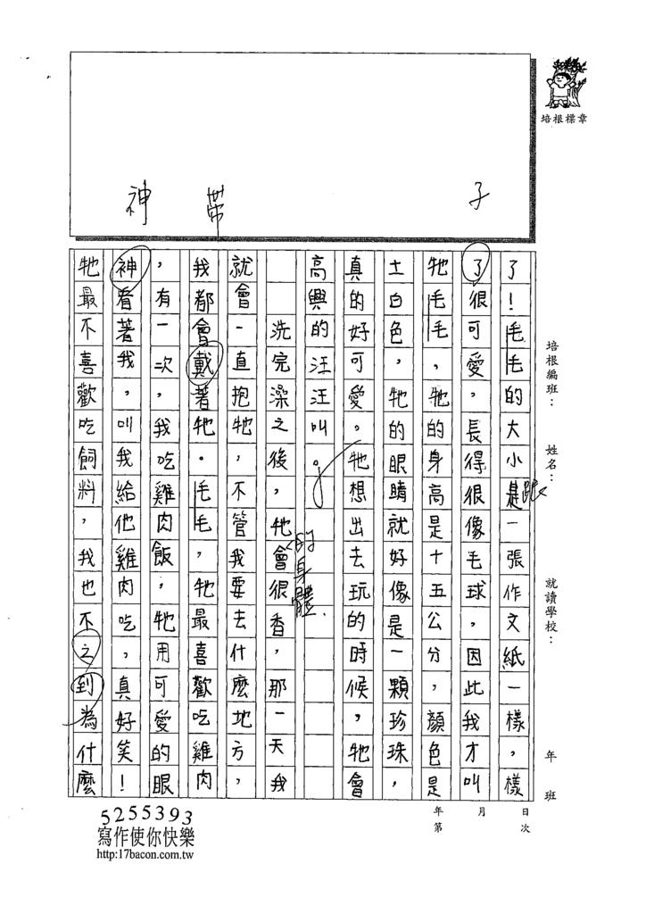 109W5104朱珈妤 (2).tif