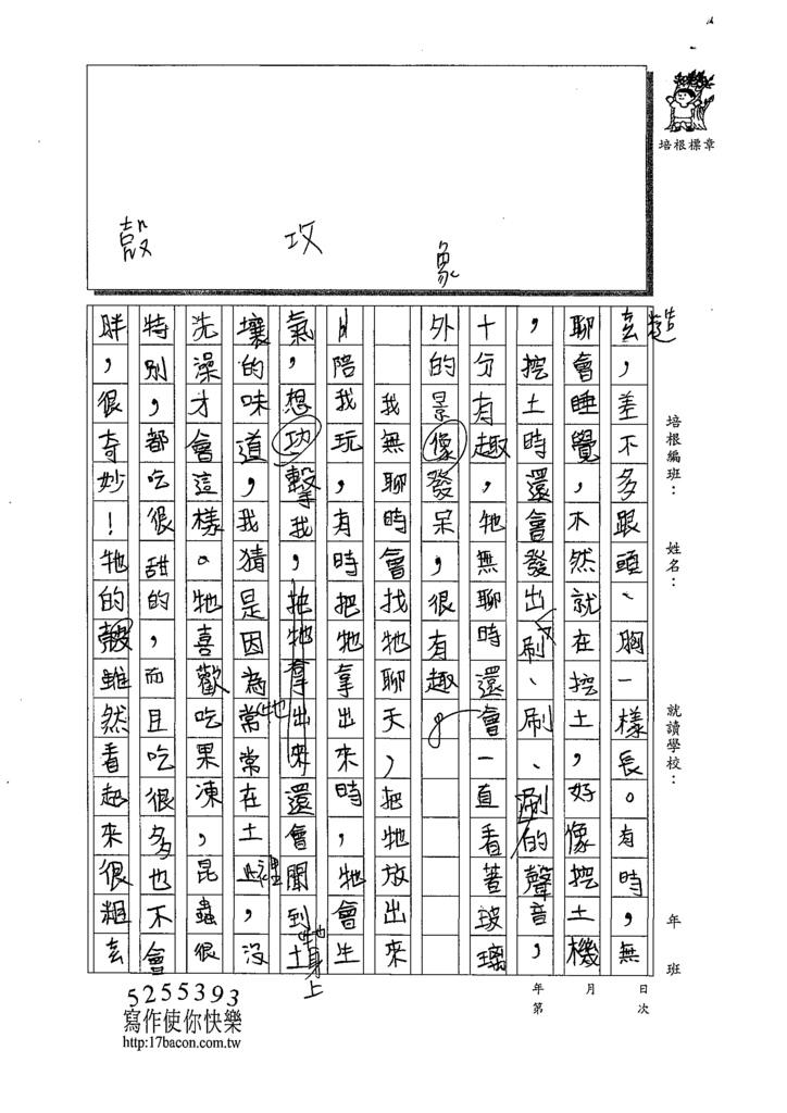 109W5104范鈞硯 (2).tif