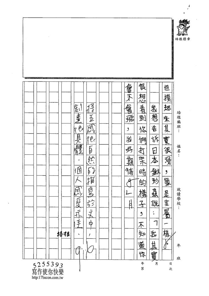 109W5104范鈞硯 (3).tif