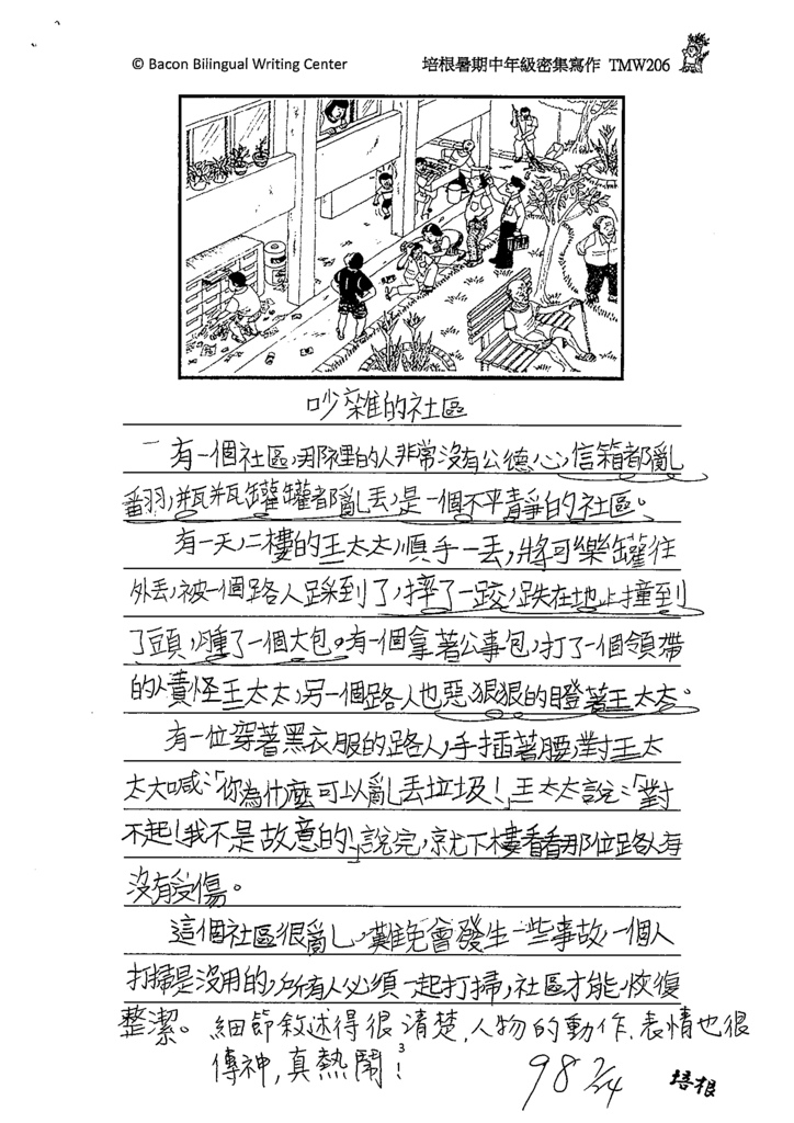 109TMW206薛力豪 (2).tif
