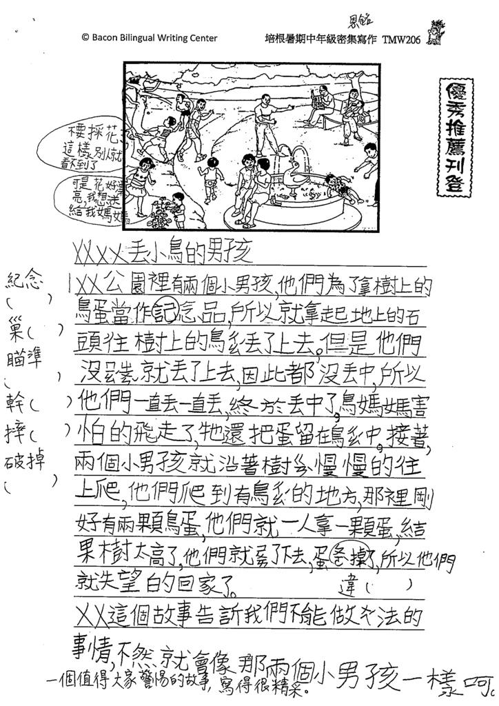 109TMW206許恩銘 (1).tif