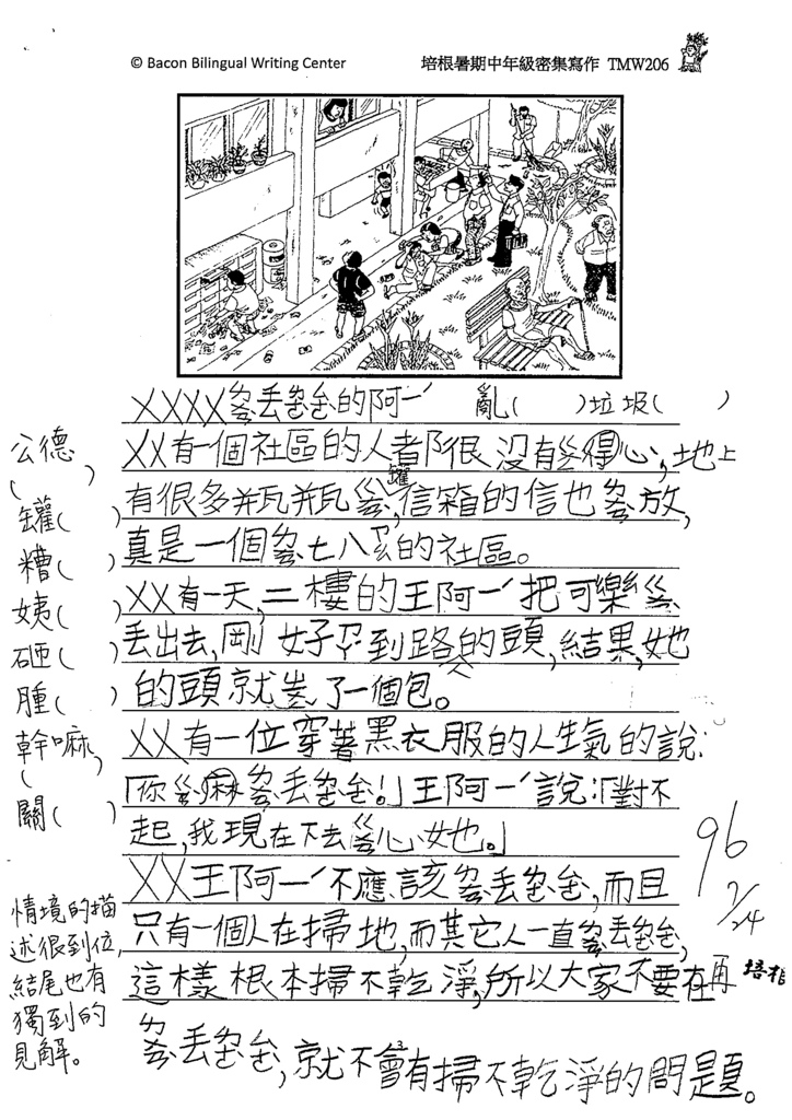 109TMW206許恩銘 (2).tif