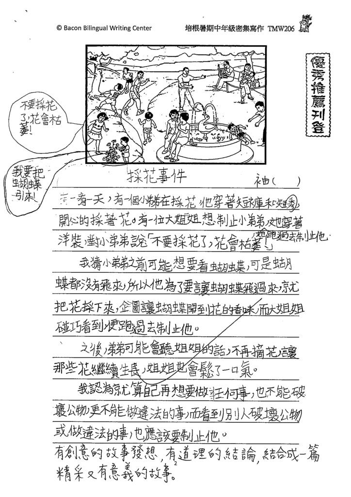 109TMW206薛力豪 (1).tif
