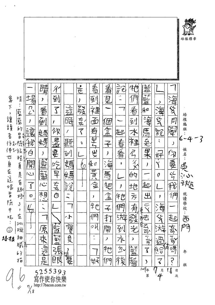 109W3104吳沁璇 (2).tif