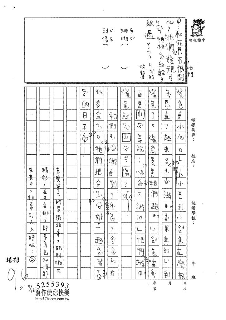 109W3104吳克輿 (2).tif