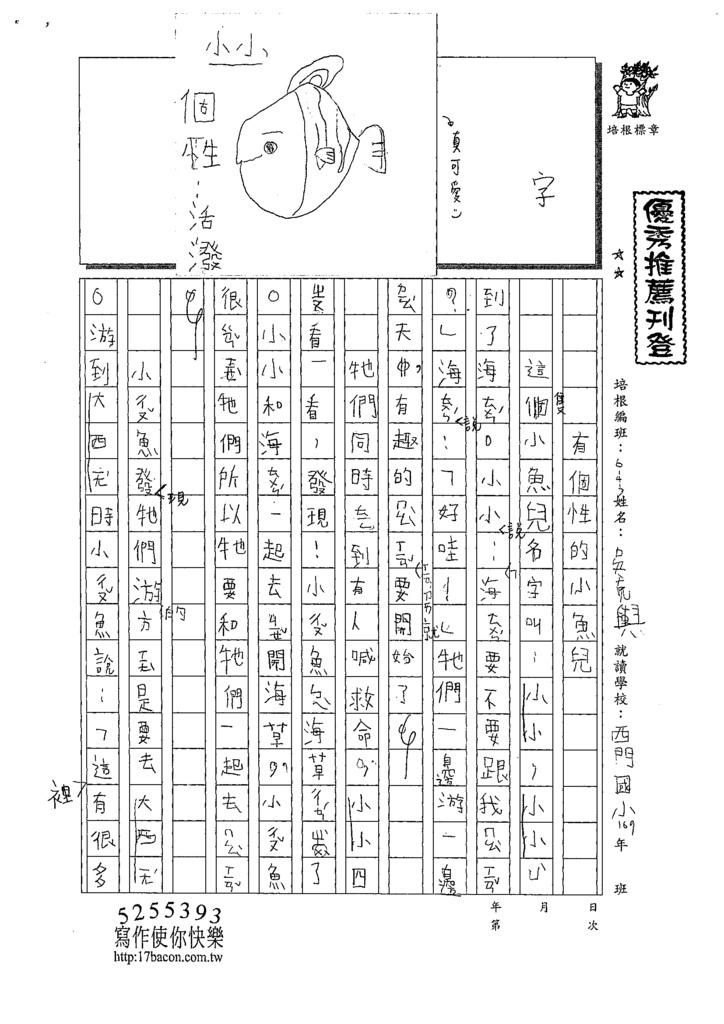 109W3104吳克輿 (1).tif