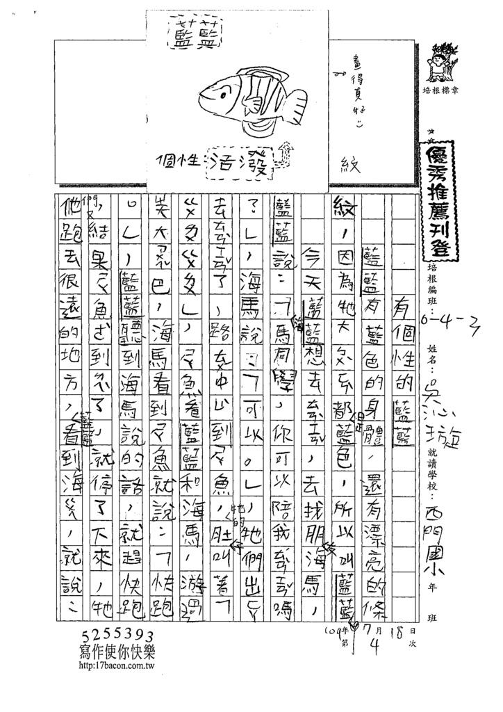 109W3104吳沁璇 (1).tif